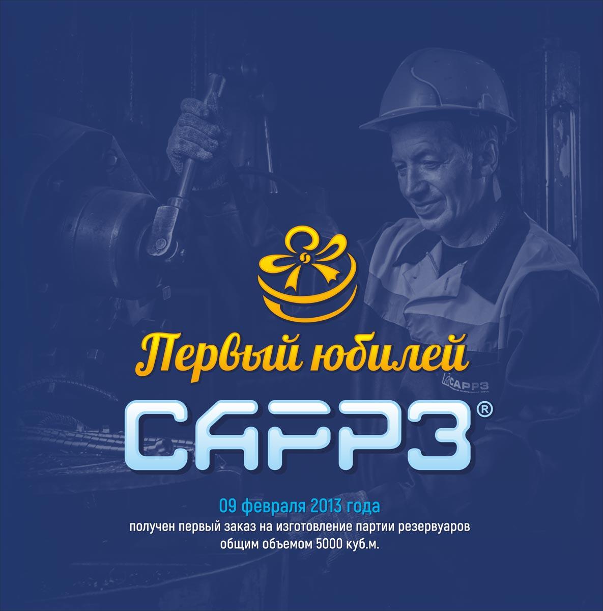 Поздравления с юбилеем металлургическому заводу фото 53