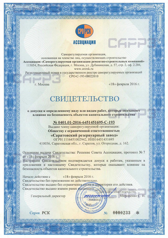 Разрешительная документация на изготовление металлоконструкций